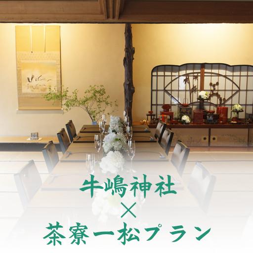 牛嶋神社×茶寮一松プラン