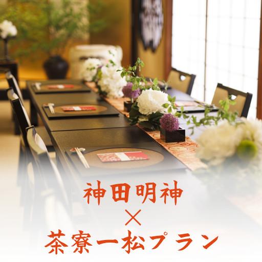 神田明神×茶寮一松プラン