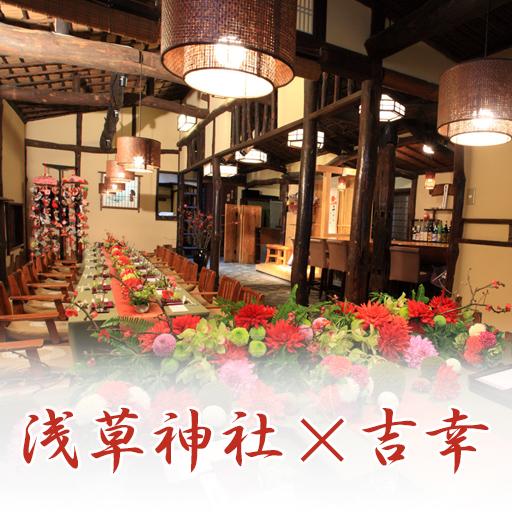 【浅草神社×吉幸】和婚会食プラン