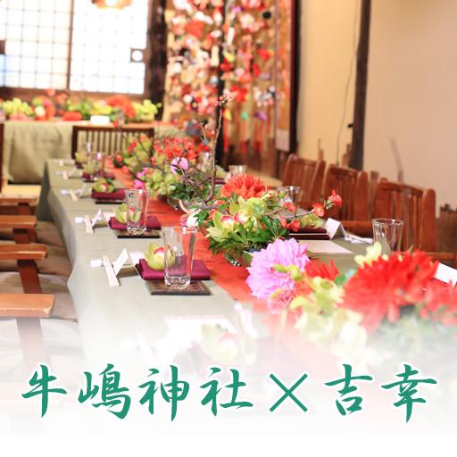 【牛嶋神社×吉幸】和婚会食プラン