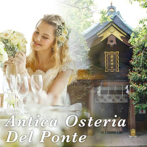 神社挙式 × アンティカ・オステリア・デル・ポンテ 披露宴プラン