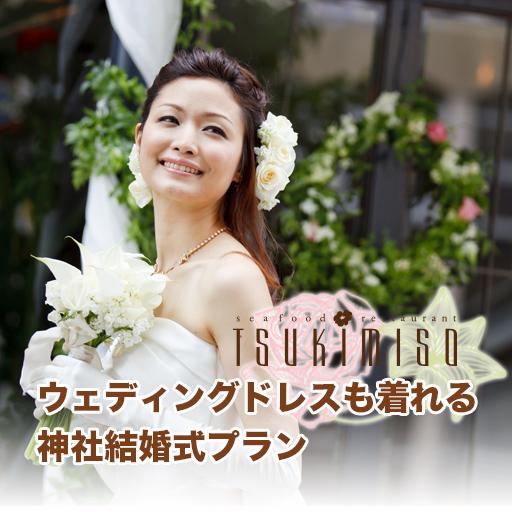 【20名78万円】ウェディングドレスも着れる◆神社結婚式プラン