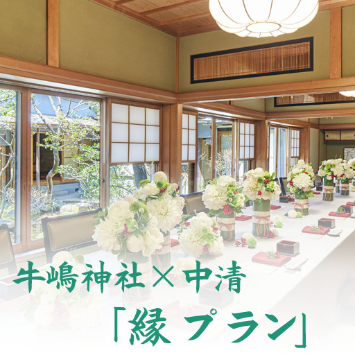 牛嶋神社×中清プラン