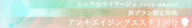 シニアdeマリアージュ★ファミリー会食プラン