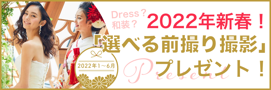 期間限定!2021年9月までの婚礼予約で「前撮りプラン」をプレゼント致します。